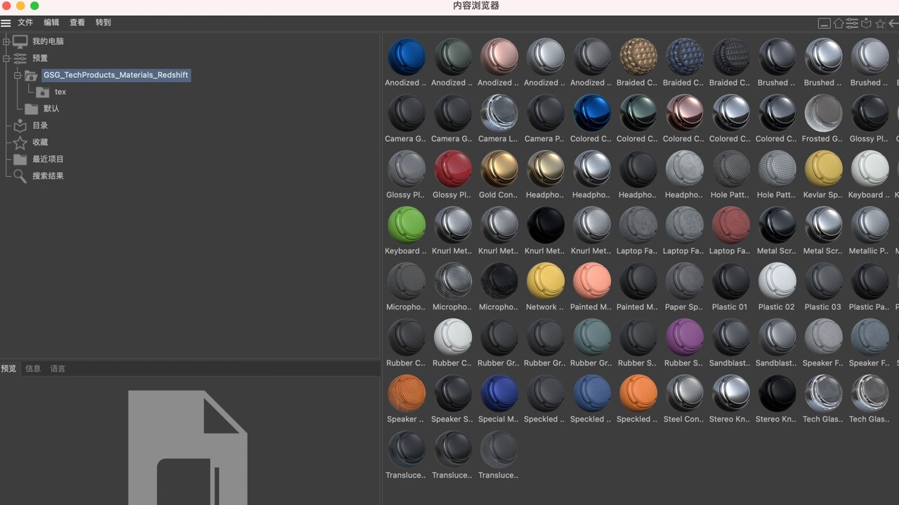 c4d预设:产品级材质纹理素材TechProducts Materials Collection Redshift